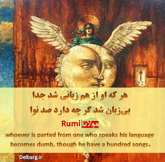 هر که او از هم زبانی شد جدا