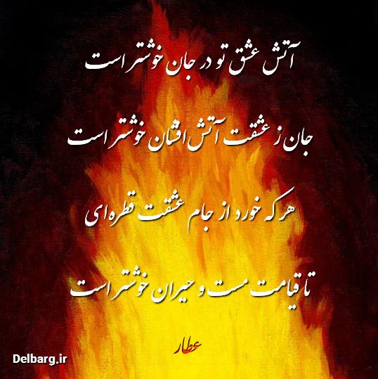 آتش عشق تو در جان خوشتر است