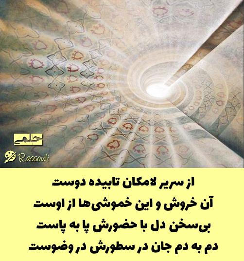 از سریر لامکان تابیده دوست