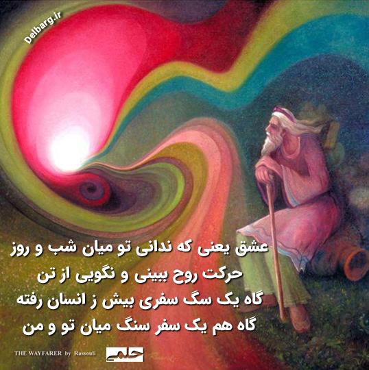 عشق یعنی که ندانی تو میان شب و روز