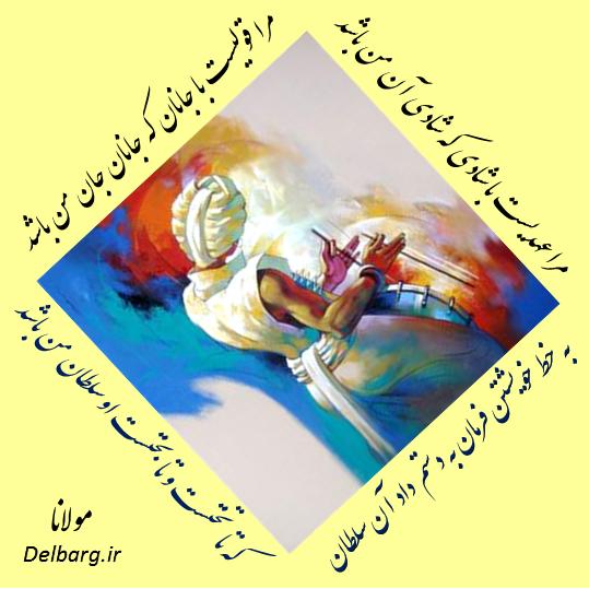 مرا عهدیست با شادی که شادی آن من باشد - مولانا