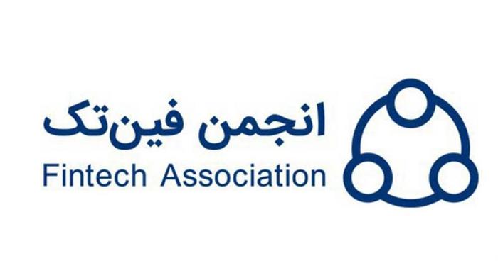 موسیقی متن فضای کسب و کارهای فینتک (نگاهی به فعالیتهای انجمن فینتک ایران در سال ۹۷)