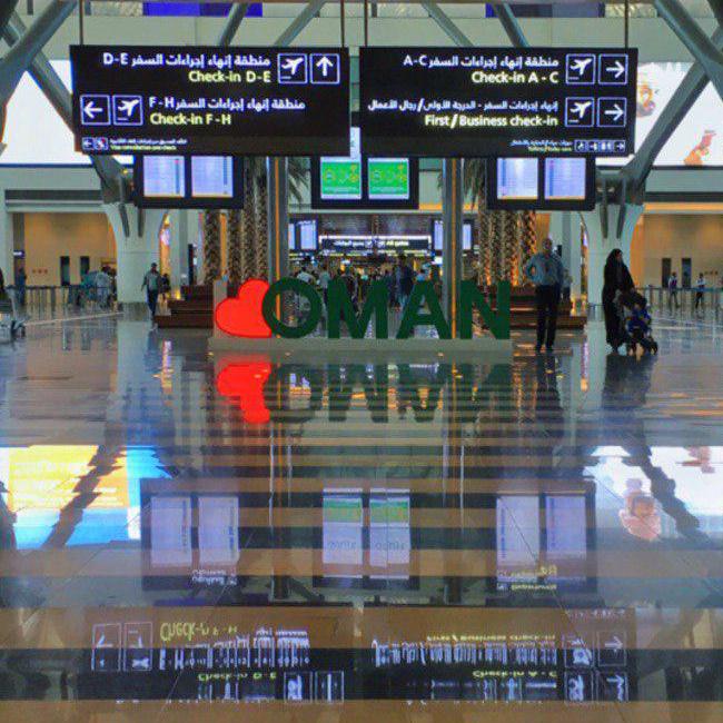 فرودگاه بینالمللی مسقط