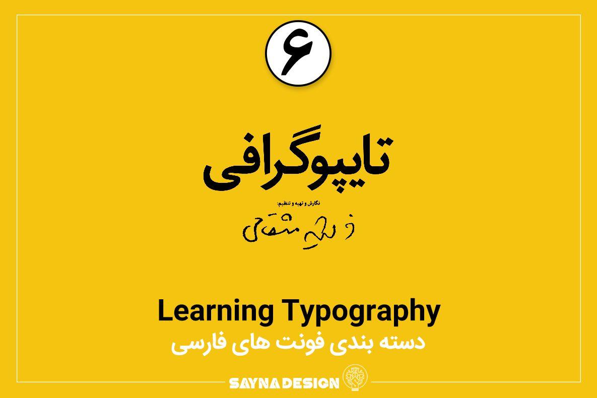 فونت های فارسی در طراحی لوگو