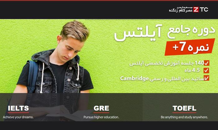 10 آموزشگاه برتر زبان انگلیسی  در تهران - بهترین آموزشگاه زبان انگلیسی