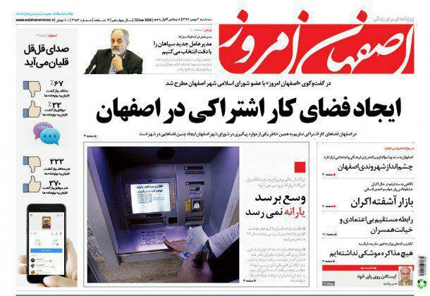 اصفهان فضای کار اشتراکی دارد؟ ندارد؟