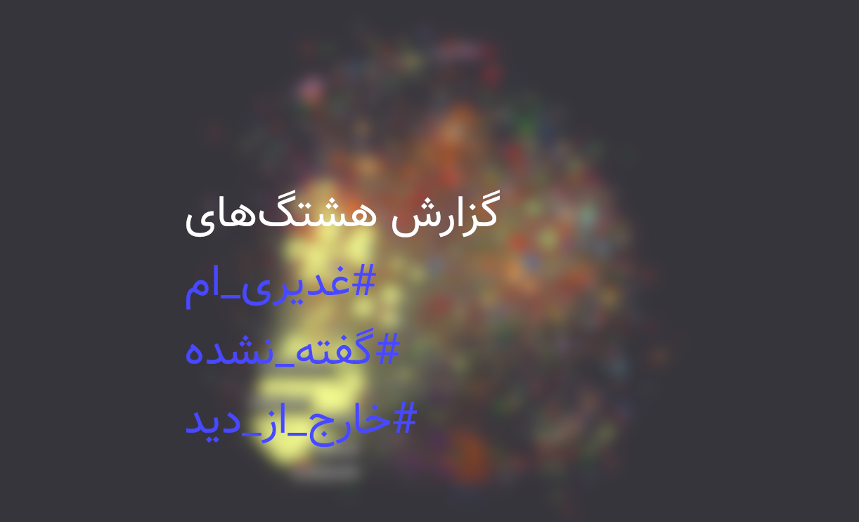 گزارش هشتگهای #غدیری_ام، #گفته_نشده و #خارج_از_دید