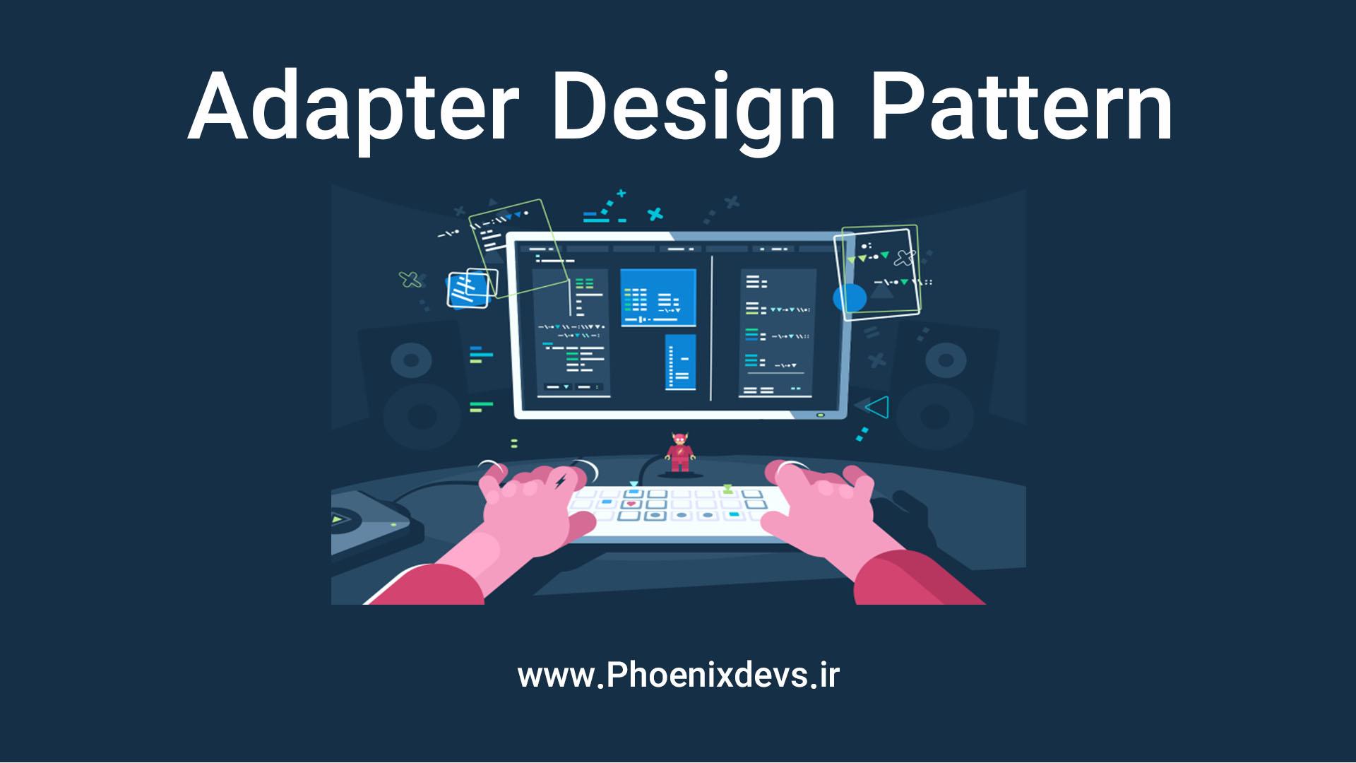 دیزاین پترن Adapter
