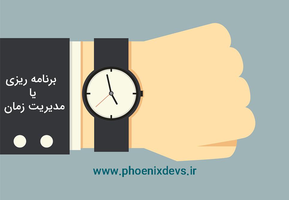 برنامه ریزی یا مدیریت زمان برای یک برنامه نویس