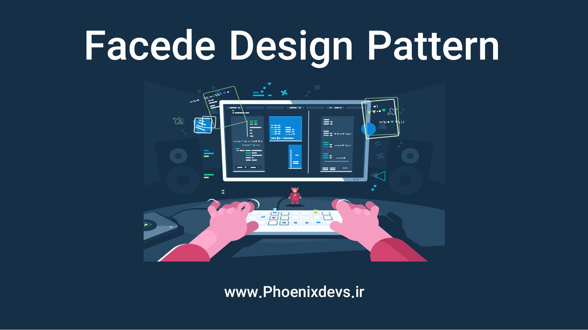 دیزاین پترن Facede در برنامه نویسی