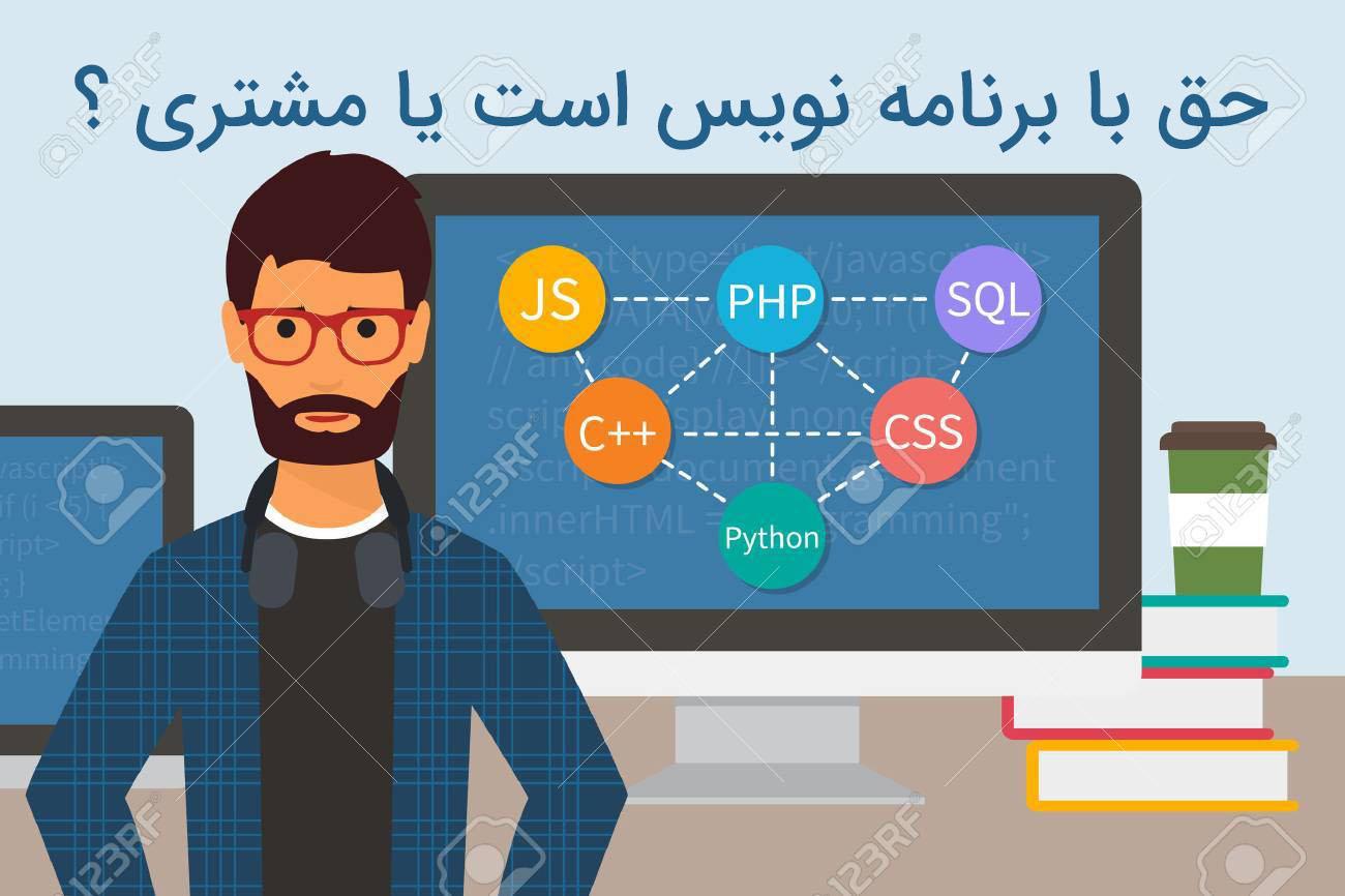 حق با برنامه نویس است یا مشتری ؟