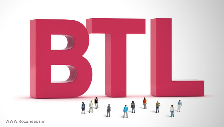 تبليغات BTL براي كدام كسب و كارها مناسب است؟