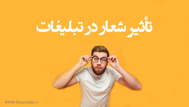 ۱۰ نکته برای ایجاد یک شعار تبلیغاتی به یاد ماندنی