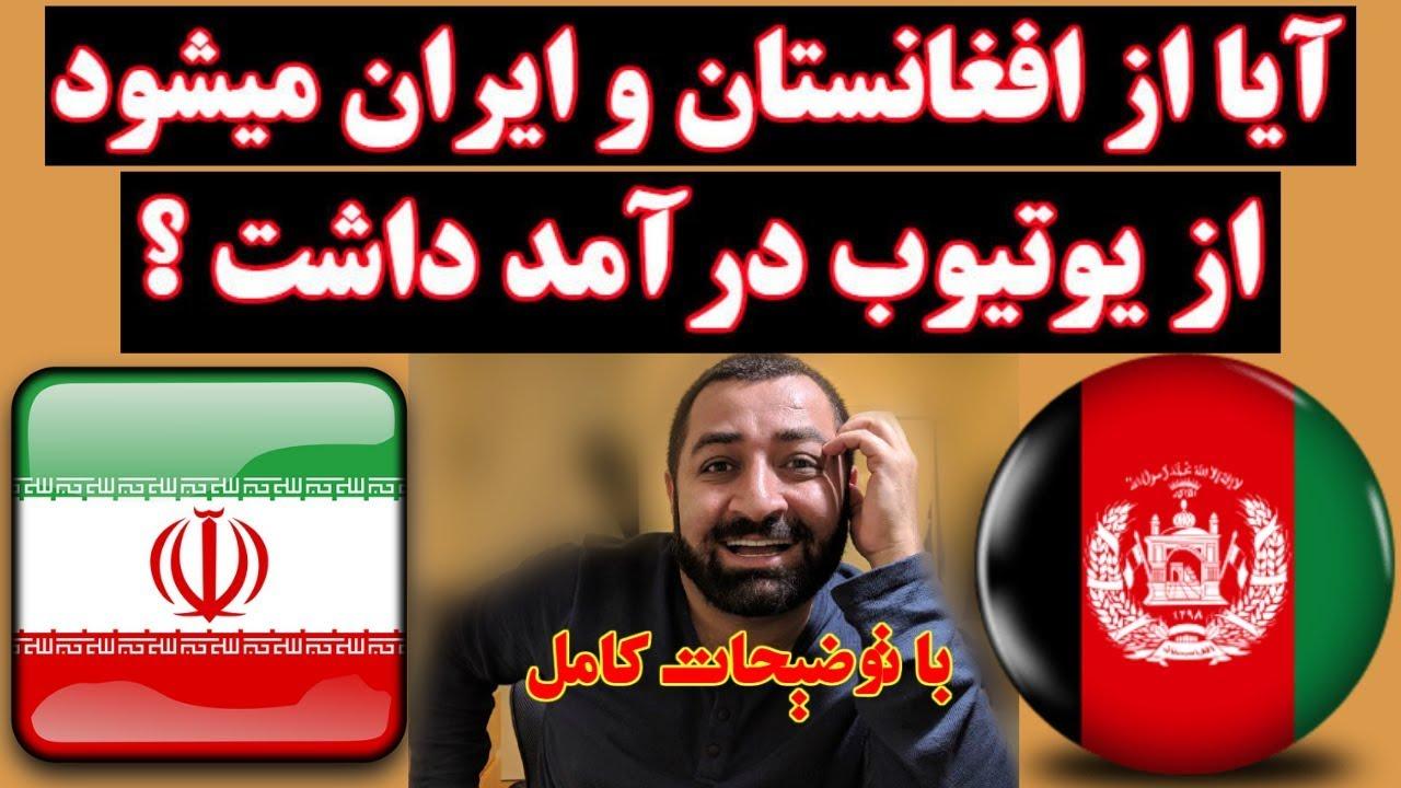 آیا من میتوانم از ایران  در یوتیوب درآمد داشته باشم ؟