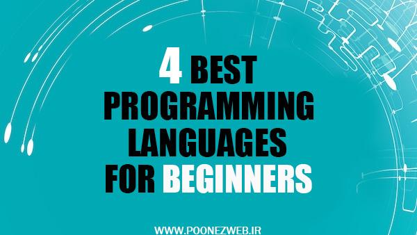4 زبان برنامه نویسی آسان برای افراد مبتدی
