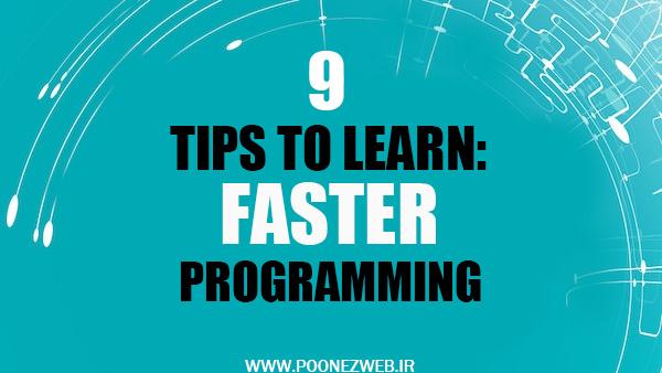 9 نکته آسان برای یادگیری سریع برنامه نویسی