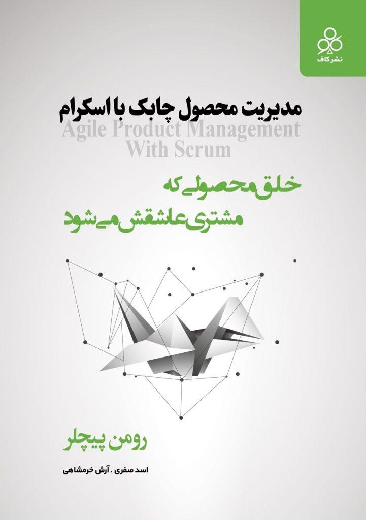 توزیع پنجاه نسخه رایگان از «کتاب مدیریت محصول چابک با اسکرام اثر رومن پیچلر» برای دنبال کنندهها
