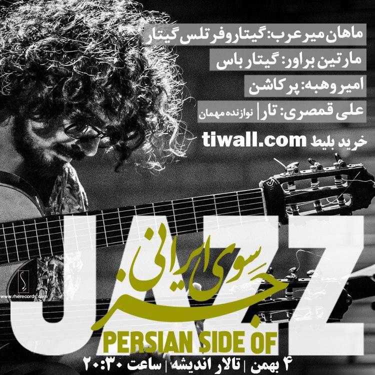 کنسرت جز ایرانی، یه تجربه بد دیگه از کنسرت در ایران