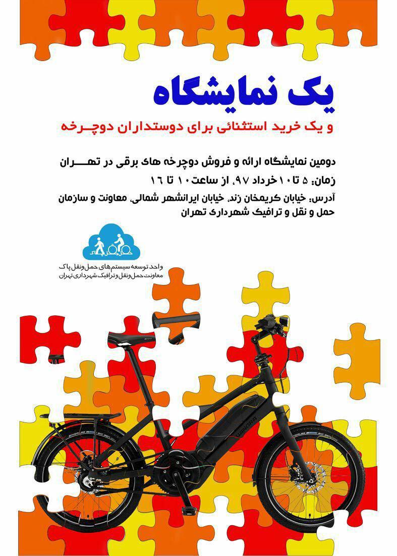 مهملی به اسم نمایشگاه دوچرخههای برقی تهران در سازمان حمل و نقل و ترافیک شهرداری تهران