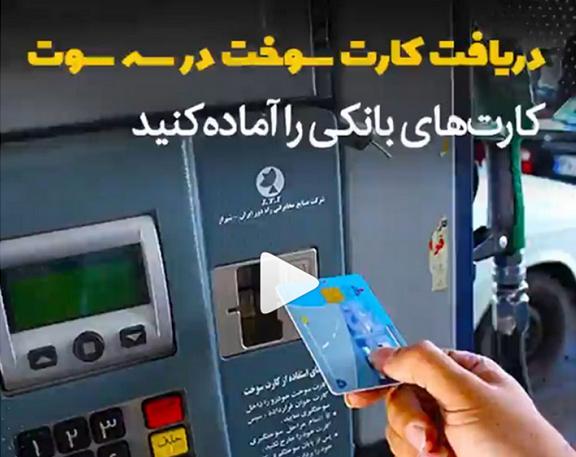 تشویق مردم به ثبتنام در سامانه دولت همراه برای اتصال کارت بانکی به سامانه هوشمند سوخت