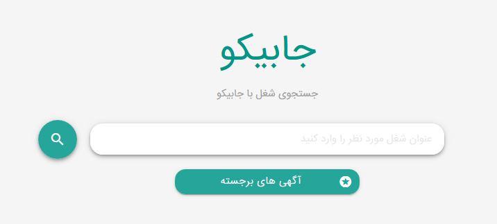 جابیکو ،اولین موتور جستجوی مشاغل