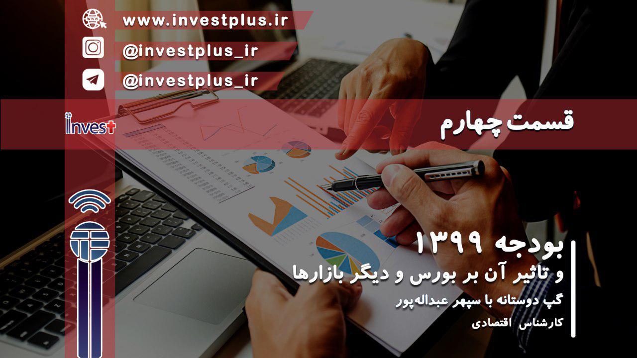 بودجه 1399 و تاثیر آن بر بورس و بازارهای دیگر (پادکست)
