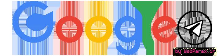 جست و جو در تلگرام | گوگل تلگرام!
