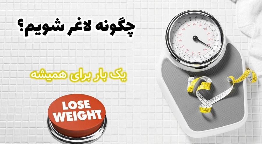 چگونه لاغر شویم؟【یک بار برای همیشه】⚡️ لاغری سریع