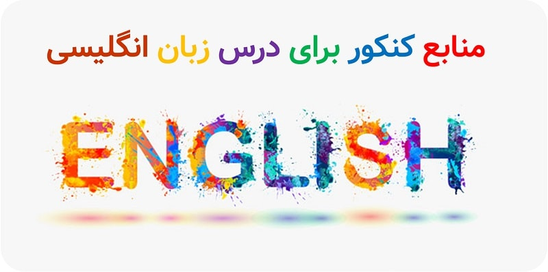 منابع کنکور زبان انگلیسی