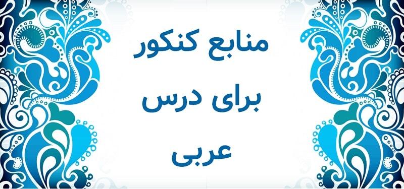 منابع کنکور عربی
