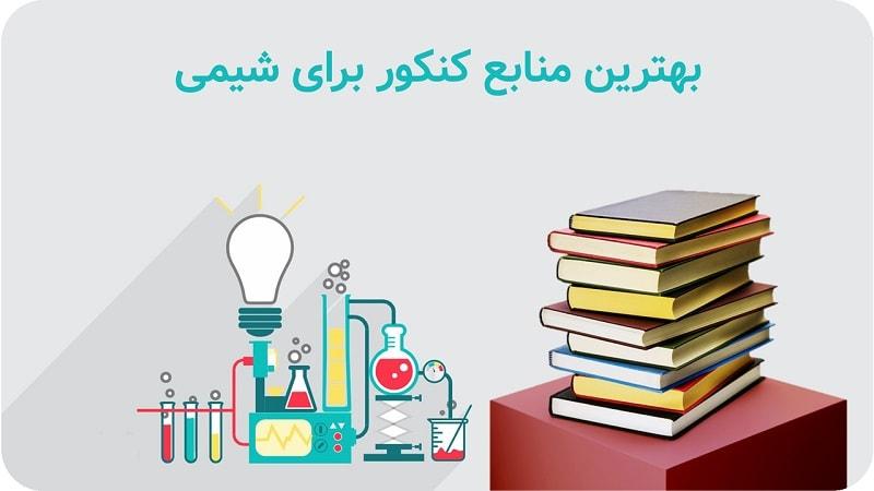 منابع کنکور شیمی