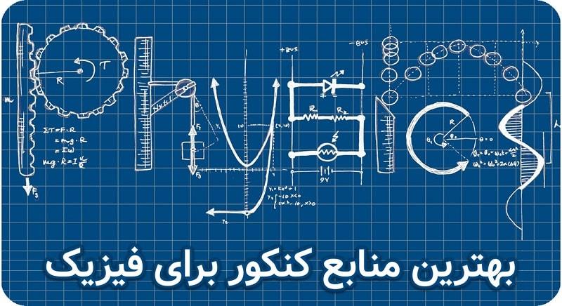 منابع کنکور فیزیک