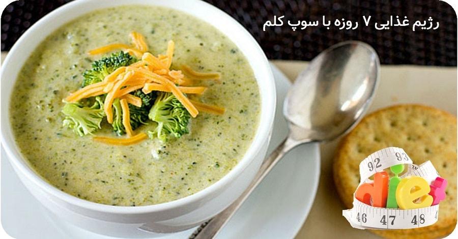 رژیم لاغری با سوپ کلم