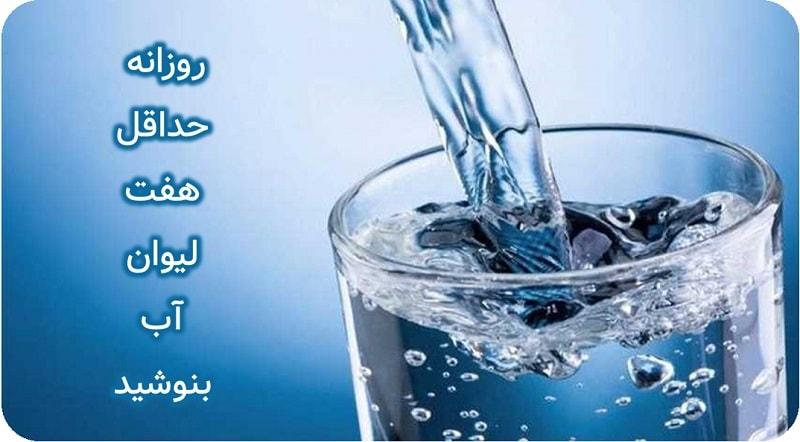 رژیم لاغری با آب