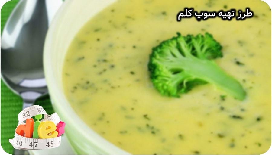 رژیم لاغری سوپ کلم