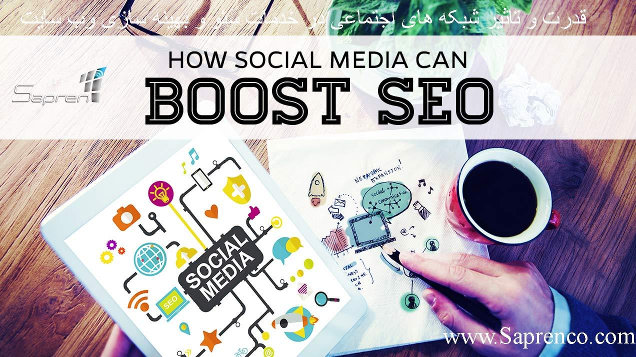 تاثیر شبکه های اجتماعی و ایجاد بک لینک در خدمات سئو و بهینه سازی وب سایت