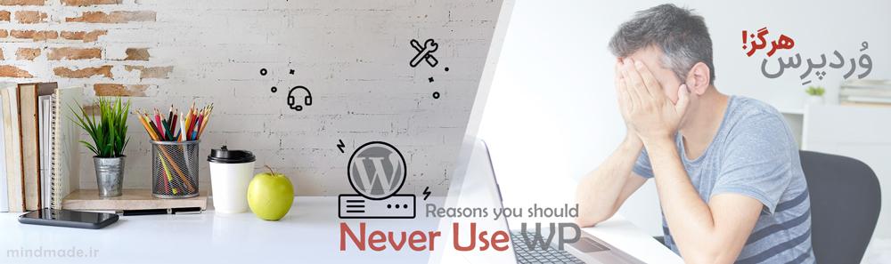 10 دلیل برای استفاده نکردن از وردپرس