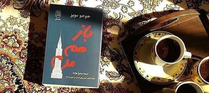 معرفی کتاب باز هم من نوشته جوجو مویز