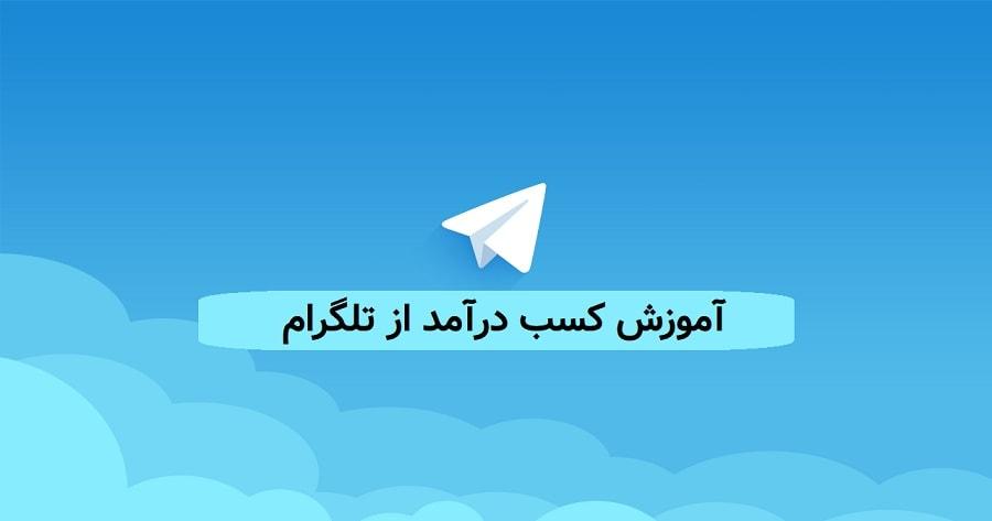 آموزش کسب درآمد از تلگرام