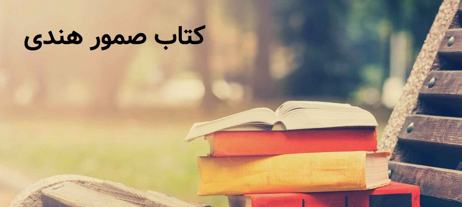 دانلود کتاب صمور هندی (نسخه اصلی) !!