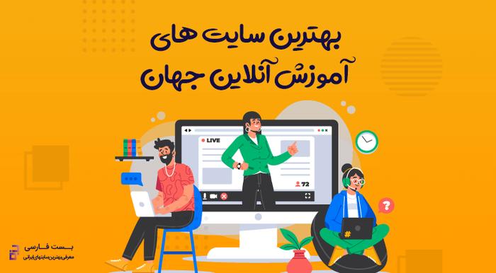 بهترین سایت های آموزش آنلاین جهان 2020