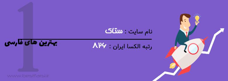 برترین شتاب دهنده های ایرانی