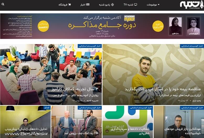 بهترین شتاب دهنده های ایران