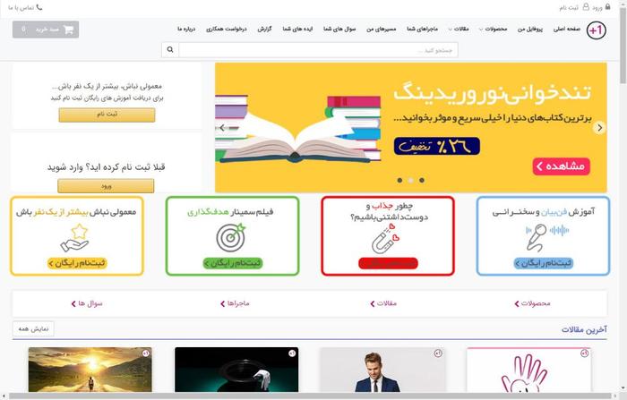 معرفی بهترین سایت های انگیزشی و موفقیت ایران