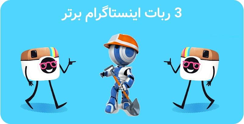 3 ربات اینستاگرام برتر افزایش فالوور (در سال 2019)