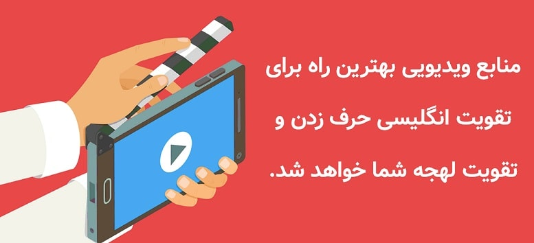 آموزش زبان انگلیسی با ویدیو
