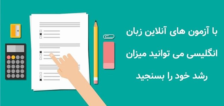 آزمون های آنلاین انگلیسی
