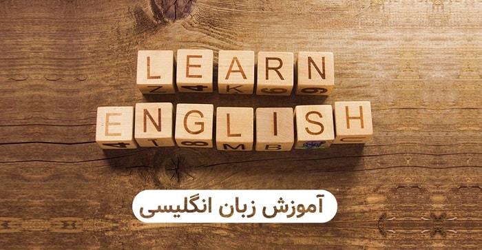 9 روش آموزش زبان انگلیسی در خانه【100% تضمینی】