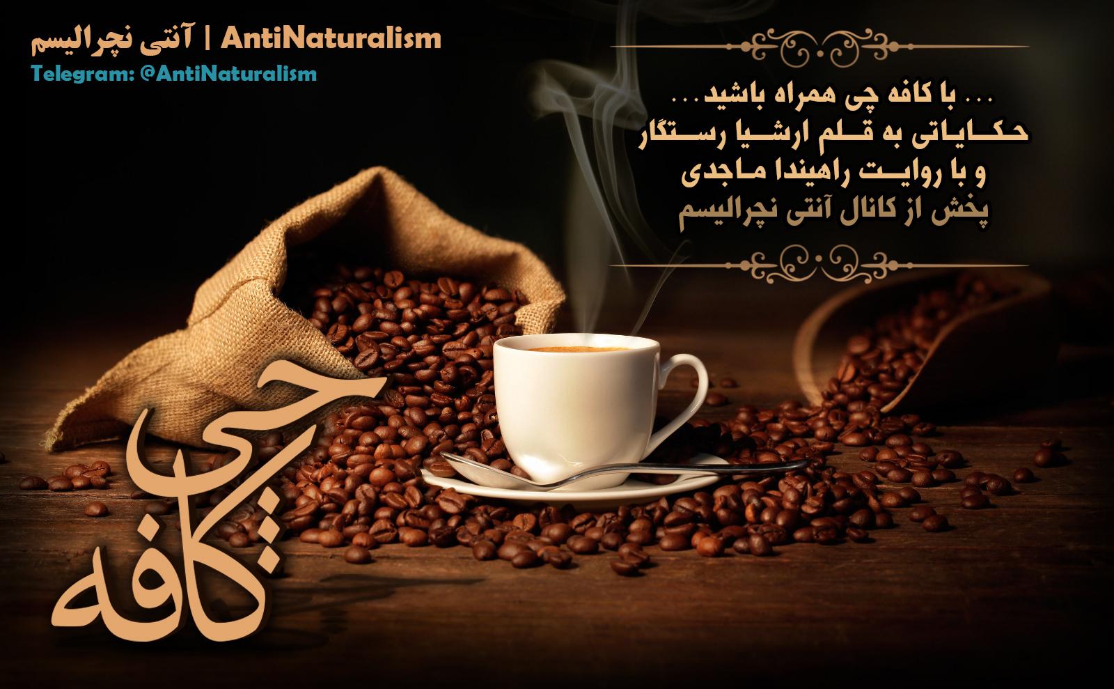 کافهچی | قسمت دوم