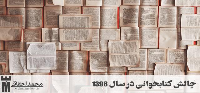 چالش کتابخوانی در سال ۱۳۹۸